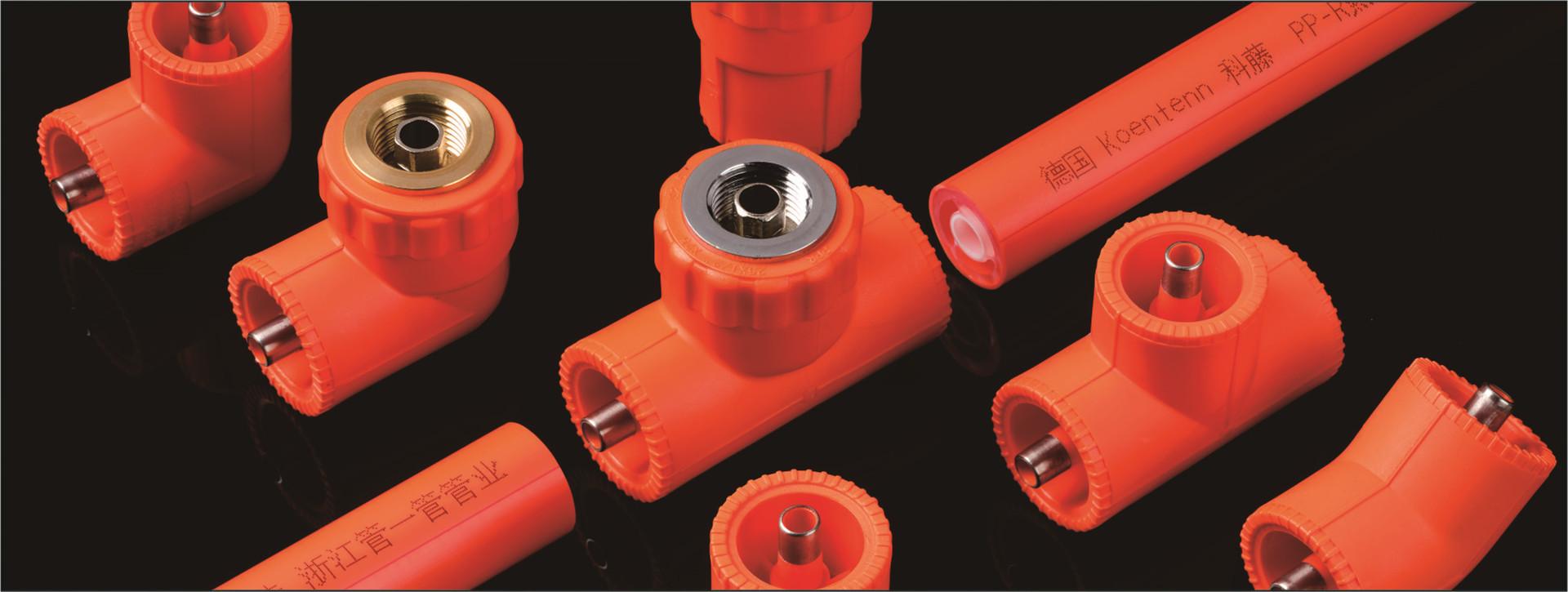 通用冷热水共用管及管件