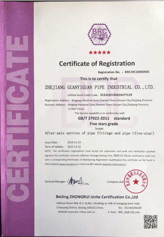 售后服务认证证书英文版