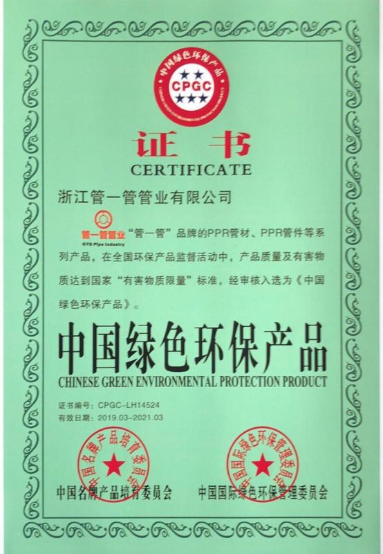 中国绿色环保产品证书 (2)